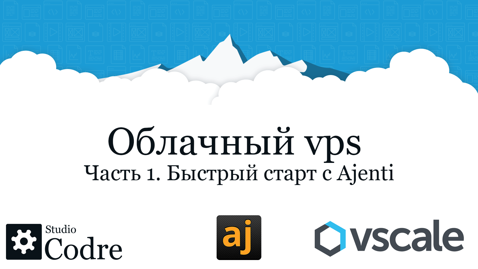 Облачный vps Часть 1  Быстрый старт с Ajenti - Codre Blog